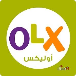تطبيق اوليكس OLX