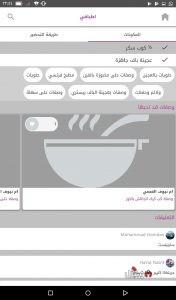 تثبيت تطبيق اطباقي