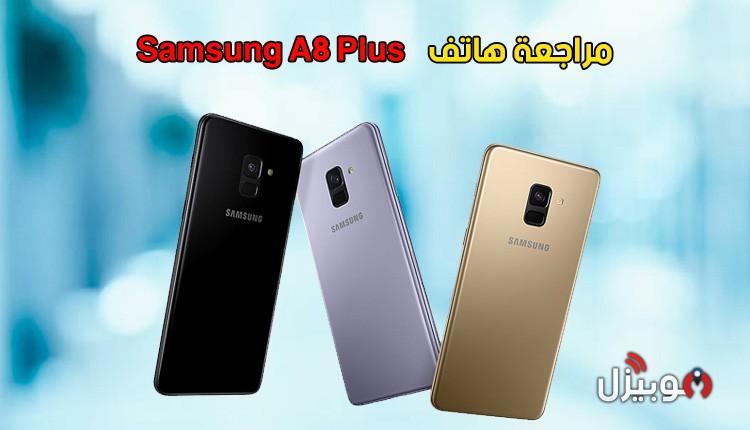 مراجعة ومميزات وعيوب هاتف Samsung Galaxy A8 Plus