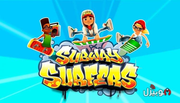 صب واي Subway Surfers : تحميل لعبة صب واى سيرفر للأندرويد والأيفون
