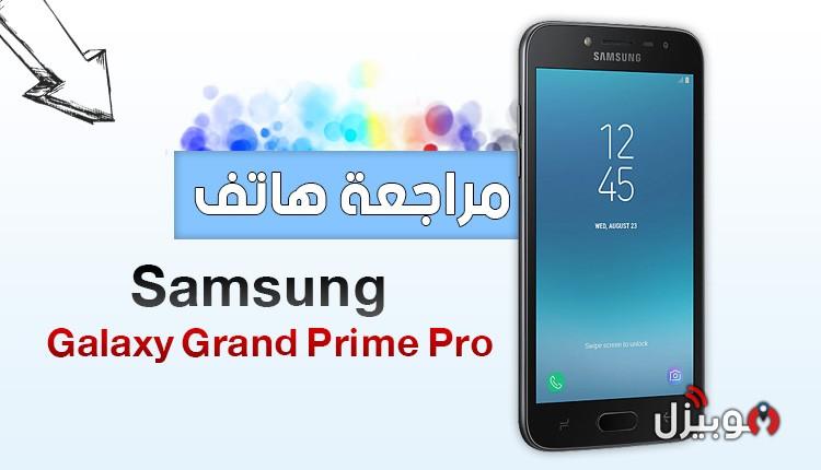 مراجعة و مميزات و عيوب هاتف Samsung Grand Prime Pro