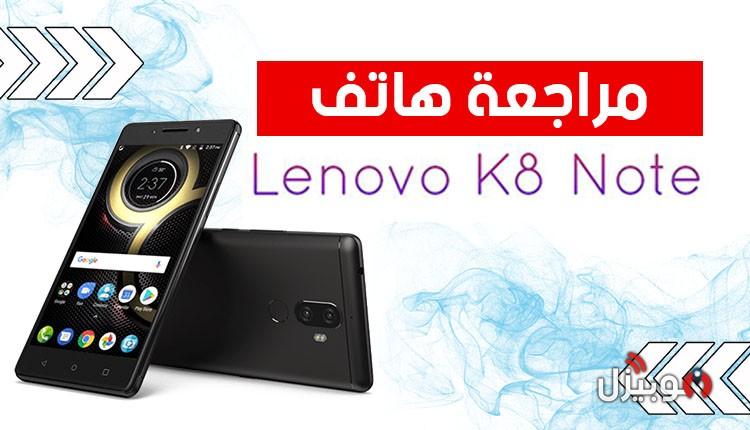 مراجعة ومميزات موبايل لينوفو Lenovo K8 Note بسعر ممتاز ومواصفات قوية
