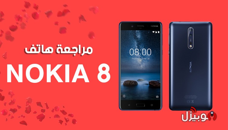 مراجعة موبايل نوكيا الرائد Nokia 8 بمعالج ممتاز وكاميرا مزدوجة