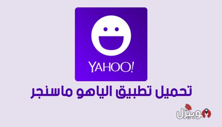 ياهو ماسنجر للأندرويد : تحميل ياهو ماسنجر Yahoo Messenger للأندرويد و الأيفون