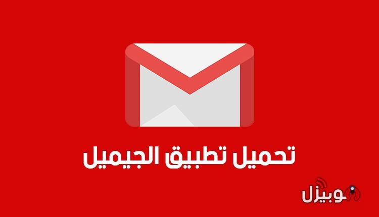 جيميل Gmail : تحميل تطبيق الجيميل Gmail لفتح ايميل جوجل للأندرويد