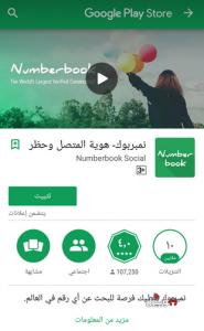 النمبر بوك السعودي