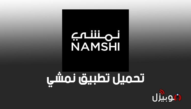 نمشي Namshi : تحميل تطبيق نمشي Namshi للتسوق اونلاين