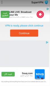 تحميل تطبيق super vpn