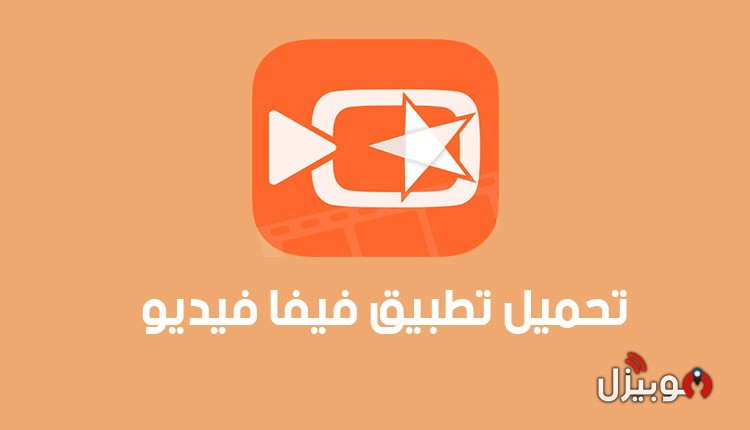 فيفا فيديو Viva Video : تحميل برنامج فيفا فيديو Viva Video للأندرويد