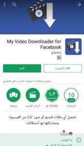 تطبيق تحميل الفيديوهات من الفيس بوك