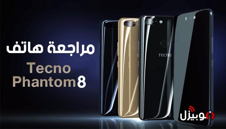 مراجعة مميزات وعيوب موبايل تكنو الرائد Tecno Phantom 8