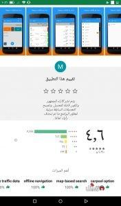 تنزيل تطبيق سكك حديد مصر