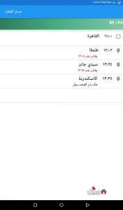 تثبيت سكك حديد مصر للاندرويد
