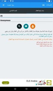 تحميل سكك حديد مصر