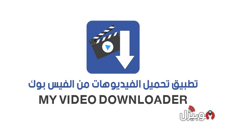 تطبيق تنزيل الفيديوهات من فيس بوك My Video Downloader + شرح طريقة استخدامه