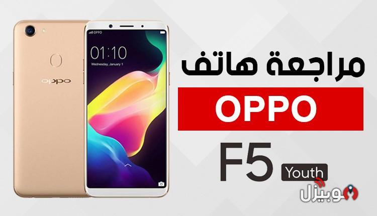 مميزات وعيوب ومراجعة هاتف اوبو Oppo F5 Youth
