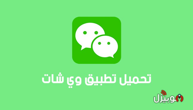 وي شات WeChat : تحميل تطبيق وي شات WeChat للأندرويد والأيفون