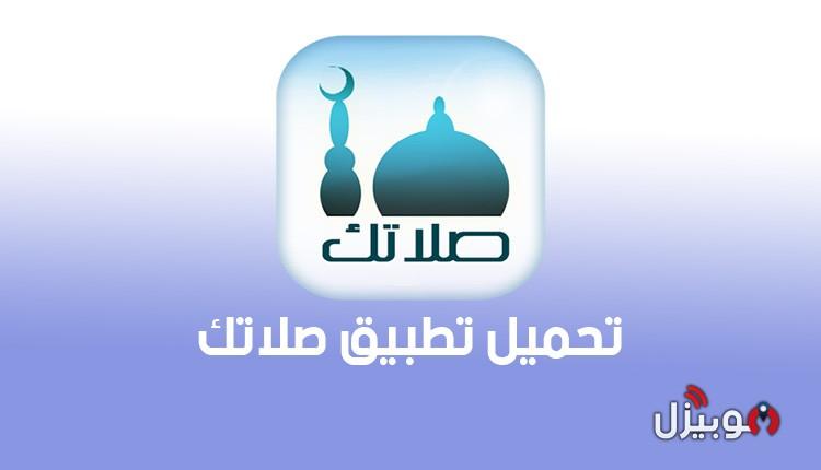 1a7a884dd9bb7 صلاتك Salatuk   تحميل تطبيق صلاتك (Salatuk) لمعرفة أوقات الصلاة للأندرويد