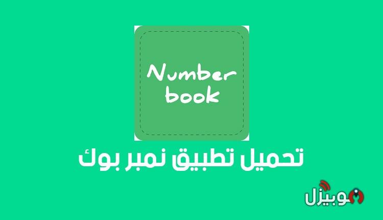 نمبر بوك Number Book تحميل النمبر بوك كاشف الأرقام السعودي للأندرويد موبيزل