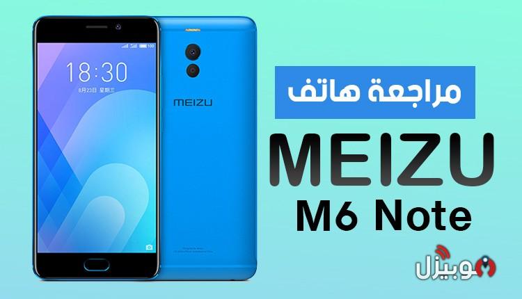 مراجعة هاتف ميزو Meizu M6 Note بكاميرا خلفية مزدوجة