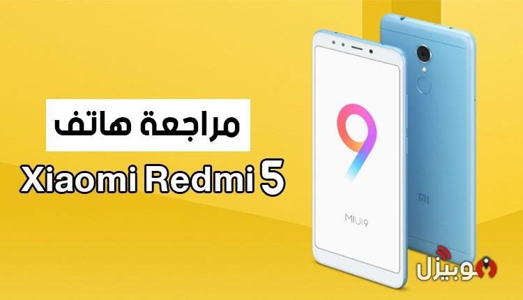 مراجعة موبايل Xiaomi Redmi 5 أرخص موبايل بشاشة 18:9
