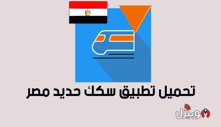 قطارات سكك حديد مصر تحميل تطبيق سكك حديد مصر لمعرفة مواعيد