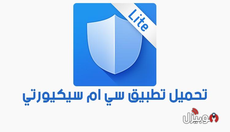 سي ام سيكيورتي CM Security : تحميل برنامج سي ام سيكيورتي للأندرويد