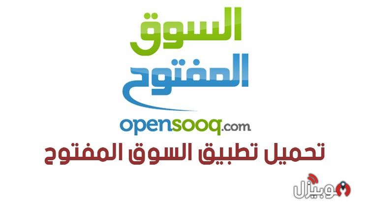 السوق المفتوح Open Sooq : تحميل تطبيق السوق المفتوح للأندرويد و الأيفون