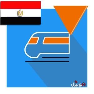 تثبيت تطبيق سكك حديد مصر