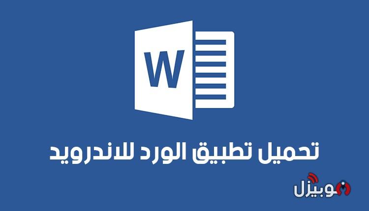 ميكروسوفت وورد Microsoft Word : تحميل برنامج ميكروسوفت وورد للأندرويد و الأيفون