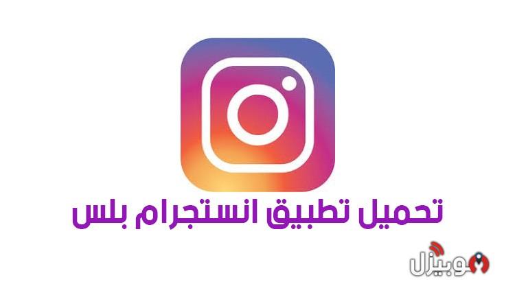 1dcc6f498 انستقرام بلس : تحميل تطبيق انستجرام بلس Instagram plus للأندرويد ...