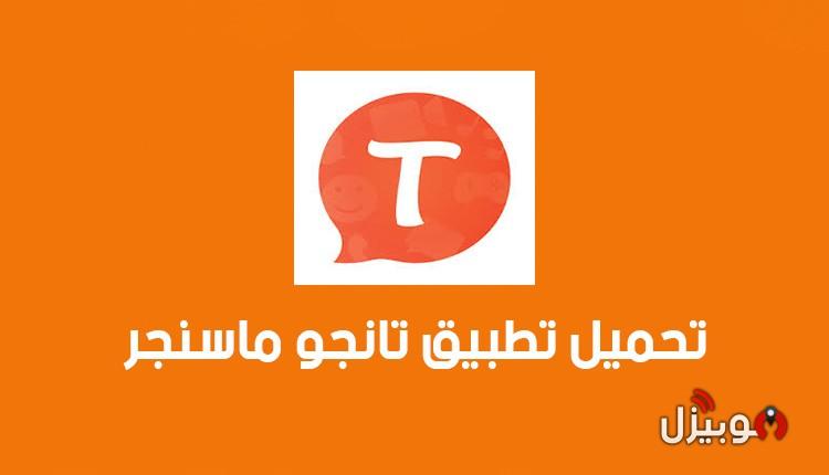 تانجو Tango تحميل تطبيق تانجو Tango للأندرويد مجانا موبيزل