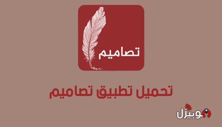 الكتابة علي الصور : تحميل تطبيق تصاميم Tasamem للكتابة على الصور