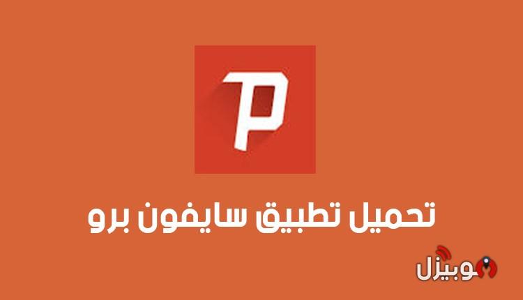 سايفون برو Psiphon Pro : تحميل تطبيق سايفون برو لفتح المواقع المحجوبة مجاناً