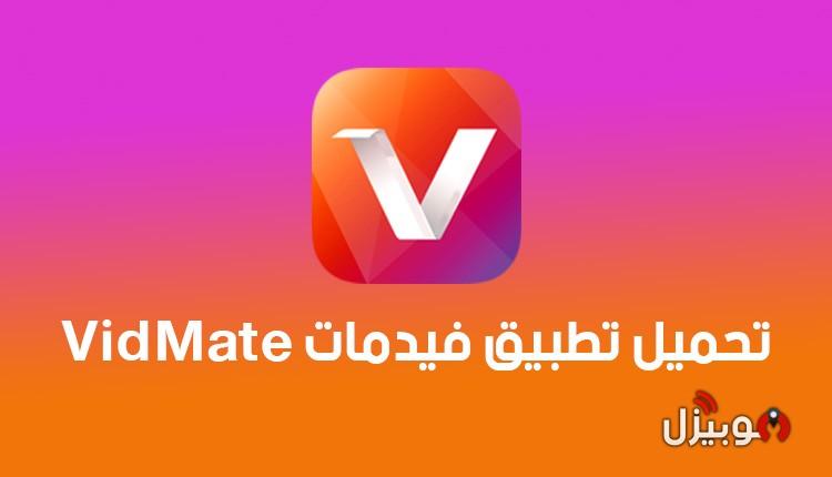 b09ea7178 فيد مات Vidmate : تحميل برنامج فيدمات VidMate لتنزيل الفيديوهات مجاناً