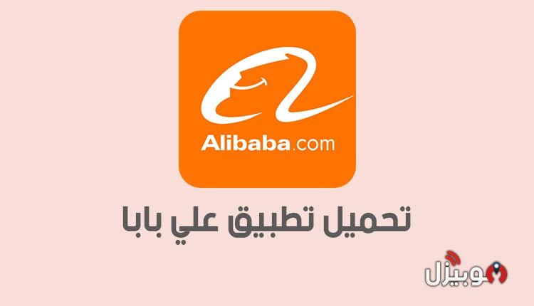 علي بابا Alibaba تحميل تطبيق علي بابا و شرح طريقة الأستخدام موبيزل