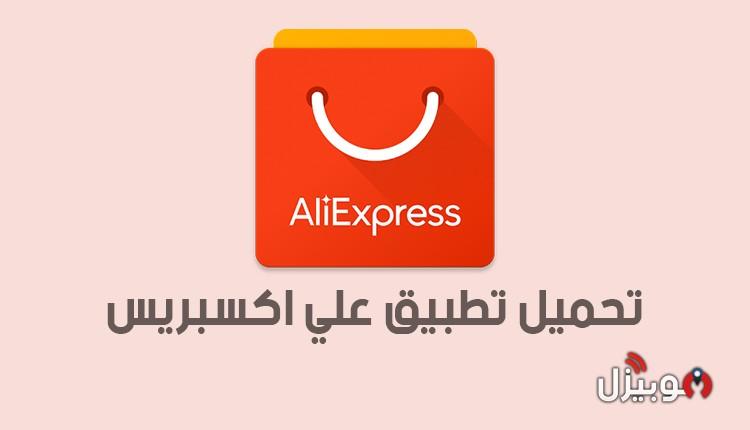 علي اكسبريس Aliexpress تحميل تطبيق علي اكسبريس للتسوق من الصين للأندرويد موبيزل