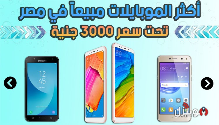 أكثر الموبايلات مبيعاً في مصر تحت سعر 3000 جنية