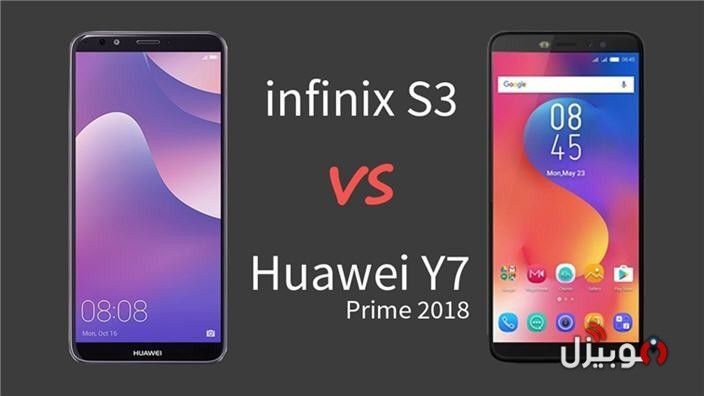 Y7 Prime 2018 و Infinix S3 هواتف جديدة تنافس في فئة 3000 جنية