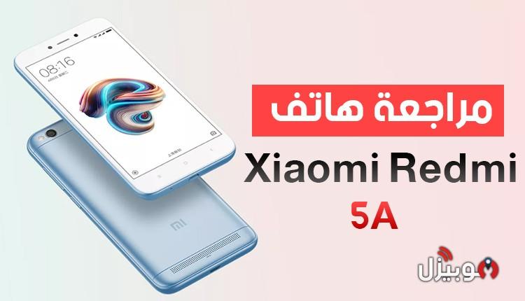 مراجعة موبايل شاومي الاقتصادي Xiaomi Redmi 5A أفضل اداء بأقل سعر