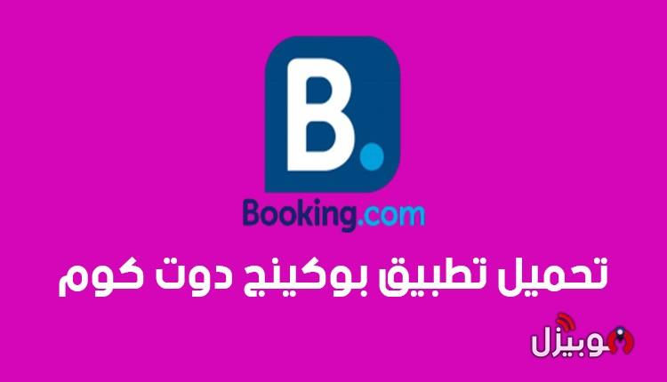 بوكينج Booking : تحميل تطبيق Booking.com  لحجز فنادق اونلاين