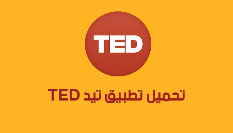 986747f14 تيد TED : تحميل تطبيق تيد TED للأندرويد أحدث إصدار - موبيزل