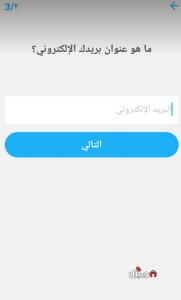 تحميل تطبيق دولينجو