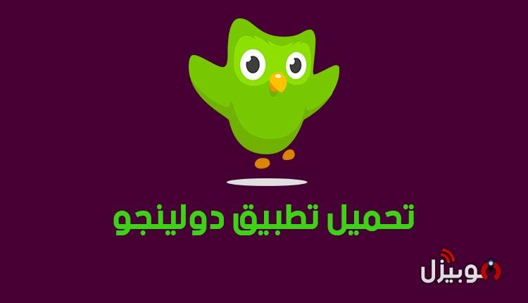 دولينجو Duolingo : تطبيق دولينجو لتعلم الإنجليزية للأندرويد