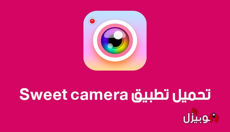 كاميرا سيلفي Sweet camera : تحميل تطبيق سويت سيلفي للأندرويد