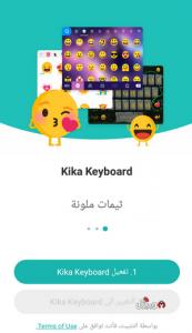 تحميل لوحة مفاتيح كيكا