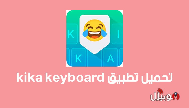 لوحة مفاتيح كيكا : تحميل لوحة مفاتيح كيكا Kika Keyboard للأندرويد