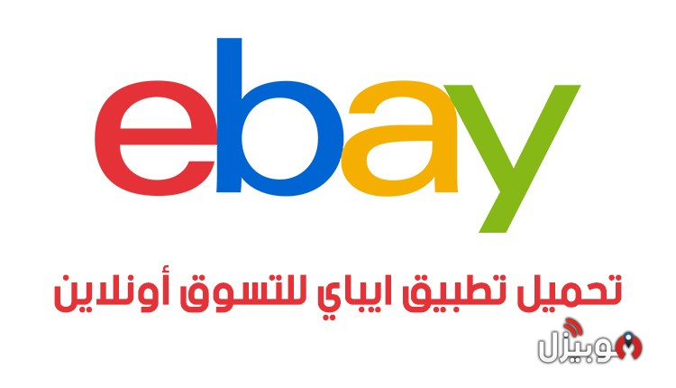 f211e1087 ايباي Ebay : تحميل تطبيق ايباي EBay للتسوق عبر الانترنت - موبيزل