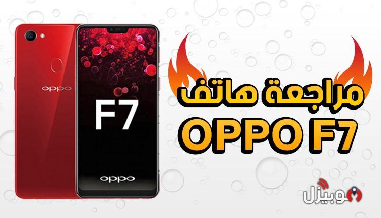 مراجعة شاملة لمميزات وعيوب موبايل Oppo F7 – هل يستاهل ثمنه ؟