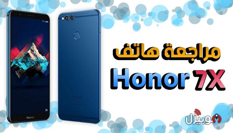 مراجعة هاتف Honor 7X الجديد – خامات ممتازة و مواصفات متوسطة !